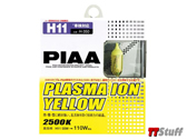 PIAA - Plasma Ion Yellow Bulbs - H11 55w - Twin